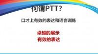 专业化的营销讲师导论23页.pptx