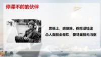 保险公司团队晋升意愿启动30页.pptx