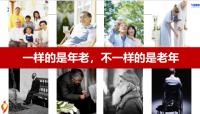 天安人寿鑫传家盛世版产品介绍17页.pptx