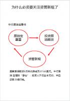华夏2021福临门旗舰版年金险学习手册18页.pptx