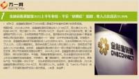 保险周刊8月2日至8月8日16页.ppt