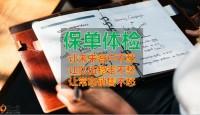 国寿家庭守护神保单体检大回访操作36页.pptx