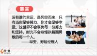 早会流程司训早间资讯分享时刻员工表彰学习加油站23页.pptx