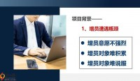 可控式增员项目背景系统介绍操作流程43页.pptx