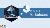 商险业务发展策略23页.pptx