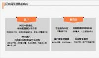 天安人寿大型财富论坛说明会44页.pptx