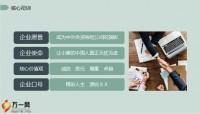 保险公司晨会流程入秋专题24页.pptx