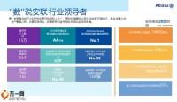 中德安联人寿数字化财富管理策略19页.pptx