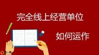 2021保险公司疫情下线上经营指南19页.pptx
