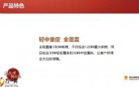 阳光保尊享版终身重疾产品计划产品特色基础知识案例演示运营规则54页.pptx
