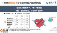 泰康超级贴心保综合意外保险产品解析16页.pptx