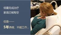 泰康人寿绿通产说会主讲健康险健康无忧计划发布56页.pptx