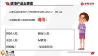 华夏常青树产品形态特色案例示范客户名单38页.pptx