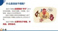 富德生命尊享健康重大疾病保险产品训练片特定疾病篇14页.pptx