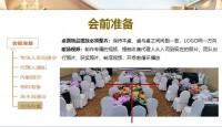 保险公司产说会精品权益会操作流程17页.pptx