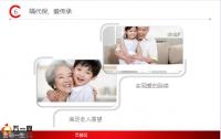 长城金彩一生养老年金产品特色案例说明基础要素销售逻辑36页.pptx