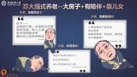 富德生命传世金典养老规划宣传片48页.pptx