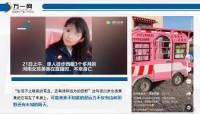 22岁女孩徒步西藏旅行直播时遇难23页.ppt