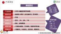 中英人寿鑫玺世家终寿产品责任案例演示19页.pptx