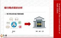 银行网点现状分析深度经营策略操作方式27页.pptx