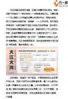 阳光人寿成长的故事白板精简版文字稿29页.pptx