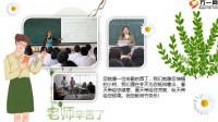 园艺风教师节快乐18页.pptx