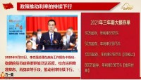 华夏保险2021贵宾专属权益发布含备注46页.pptx