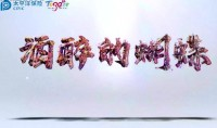 视频晨操酒醉的蝴蝶.rar