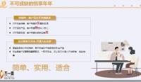 中英人寿悦享年年保险产品开发背景特色要素案例演示30页.pptx