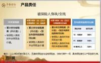 华泰人寿传家福产品篇基础要素产品责任规则22页.pptx