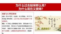 国寿盛世传家产品宣传片另眼看传家54页.pptx