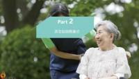 长城金彩一生养老险销售重点同业案例分享24页.pptx