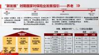 长城金彩一生养老必备产品宣传片23页.pptx