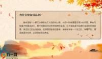 长城人寿金彩一生如何实现养老35页.pptx