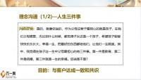 太平岁悦添福少儿客群销售流程14页.pptx