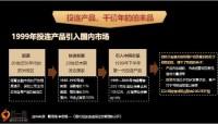 太平卓越智胜终身寿险投资连结型背景产品解读相关数据演示40页.pptx