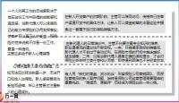 主管应严格化新人的甄选模式26页.pptx