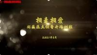 视频晨操相亲相爱.rar