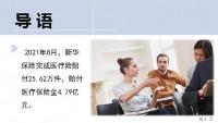 新华保险2021年8月十大医疗险赔案13页.ppt
