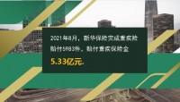 新华保险2021年8月十大重疾险赔案13页.ppt