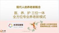 太平岁悦添富借助工具做好专业化流程销售40页.pptx
