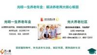 光大永明人寿光明一生养老年金保险产品背景解析投保保全规则案例22页.pptx