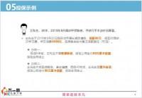 弘康爱无忧产品介绍形态投保规则优势示例9页.pptx