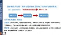 百年共同富裕下看盛世鑫享2.0九月产品二次启动43页.pptx