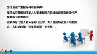 北京正式严管自保件保险销售人员灰名单制度建立你会被淘汰吗24页.pptx