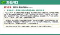 泰康人寿绿通销售实务训练82页.pptx