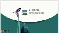 中国风工作汇报PPT模板24页.pptx