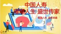 国寿璀璨人生盛世传家平台流程26页.pptx