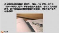 多少钱可以体面退休日本工薪族大叔存够1亿日元提前退休养老他是怎么做到的.pptx