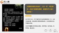 哀悼年仅48岁1300亿车企副总裁余成龙因病离世15页.ppt